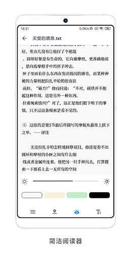 书藏家app截图6