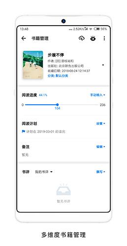 书藏家app截图2