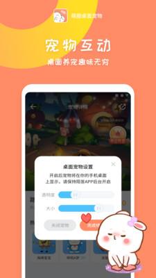 萌圈桌面宠物app截图2