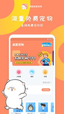 萌圈桌面寵物app截圖4