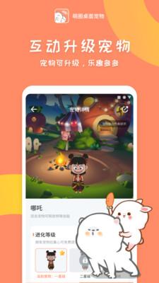 萌圈桌面寵物app截圖5