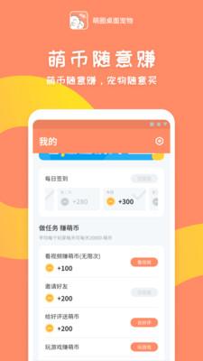 萌圈桌面寵物app截圖3