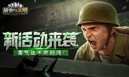 《战役与文化》新运动来袭 毒气战术限时领!