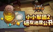 《小小軍團2》官網預約突破100萬 首發定檔5月14日