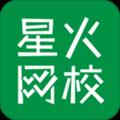 星火網校app