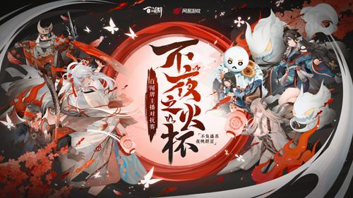 《阴阳师:百闻牌》主播抵抗赛小组赛明日开战