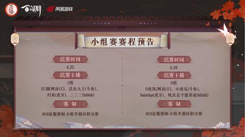 小组赛赛程预告