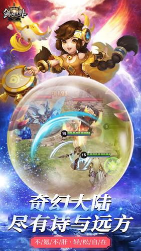 剑灵世界截图2