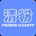 好友清理app