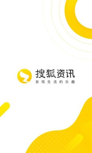 搜狐新闻资讯版app截图1