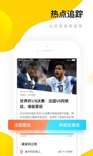 搜狐新聞資訊版app截圖3