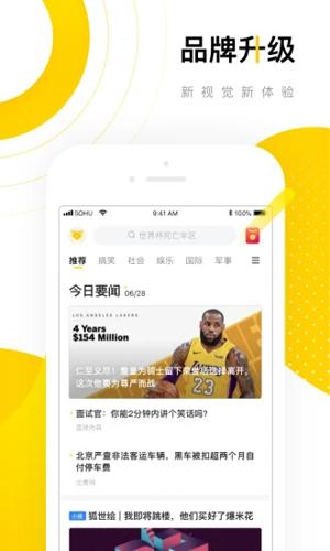 搜狐新聞資訊版app截圖2