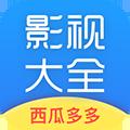 西瓜影視大全app最新版