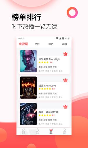 西瓜影视大全app最新版截图4