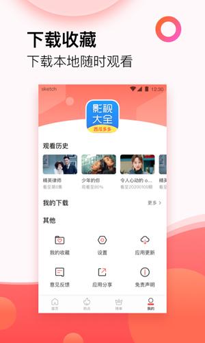 西瓜影视大全app最新版截图3