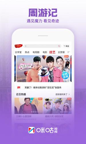 咪咕视频2020版app截图2