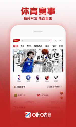 咪咕视频2020版app截图4