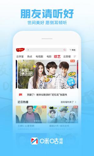 咪咕视频2020版app截图5