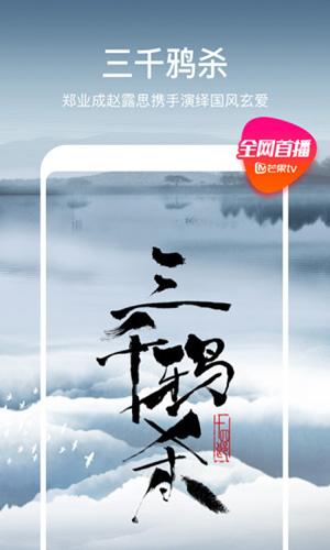 芒果TVapp截圖1