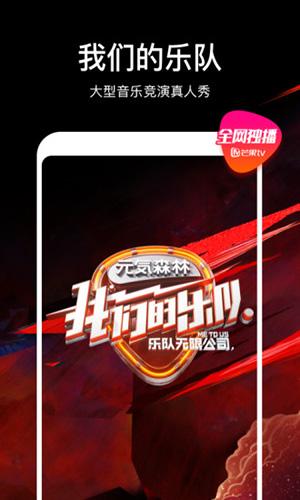 芒果TVapp截圖2