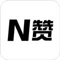 N贊app