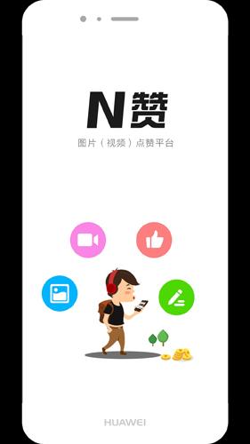 N赞app截图1