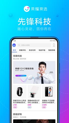 荣耀亲选app截图2