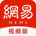 网易新闻视频版app