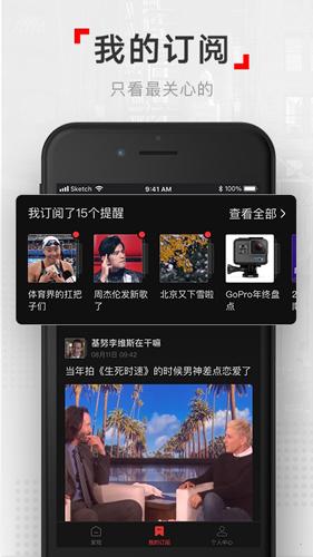 网易新闻视频版app截图3