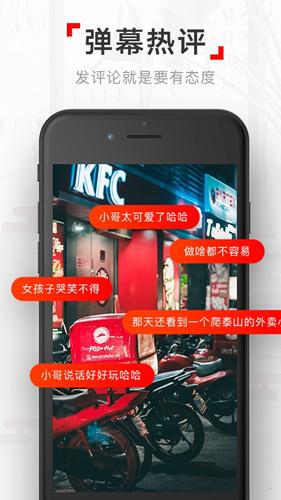 网易新闻视频版app截图4
