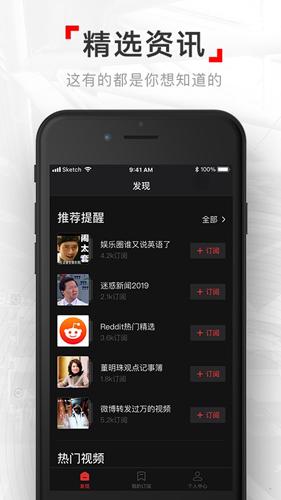 网易新闻视频版app截图1