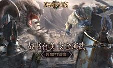 艾金演武《魔法门之英雄无敌:王朝》跨服PVP前瞻