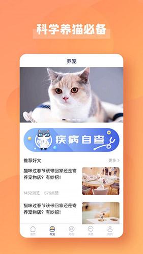 宠酱app截图2
