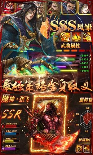 无双魏蜀吴-送百万元宝截图5