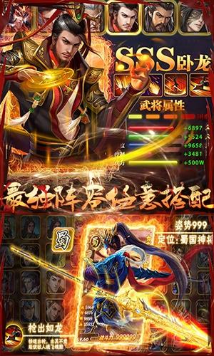 无双魏蜀吴-送百万元宝截图4