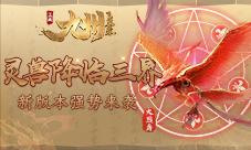 九州飛凰錄靈獸降臨三界 新版本強勢來襲