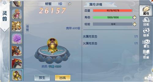 九州飞凰录游戏截图3