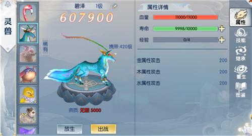 九州飞凰录游戏截图5