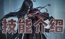第五人格小提琴家技能介绍 监管者安东尼奥厉害吗
