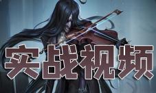 第五人格小提琴家視頻展示 監管者技能實戰動畫