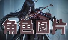 第五人格小提琴家圖片展示 安東尼奧高清海報
