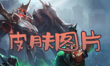 王者荣耀盾山圆桌骑士凯时娱乐手机版 官网下载 新皮肤高清海报展示