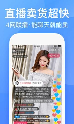 衣联厂加app截图2