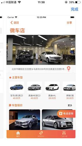 卖车管家app截图1