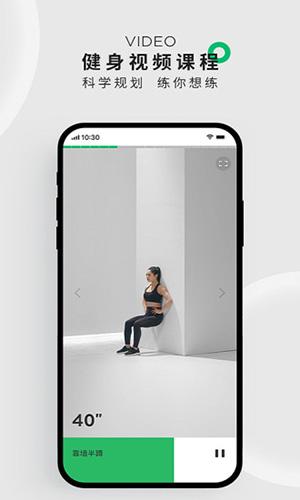 咕咚运动app截图2