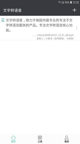 文字转语音app截图3