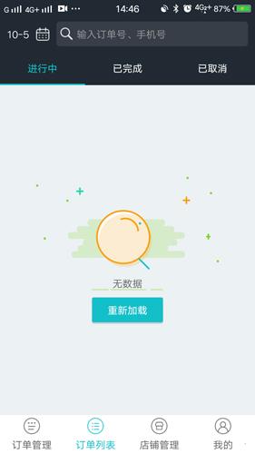 饭小白商家版app截图3