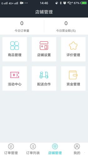 饭小白商家版app截图5