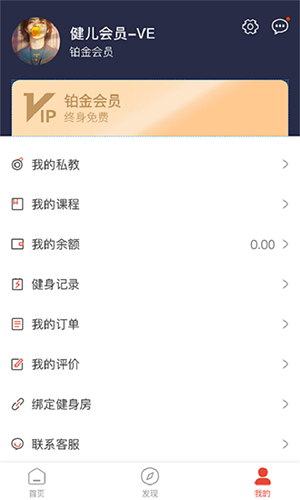 小健人app截圖4