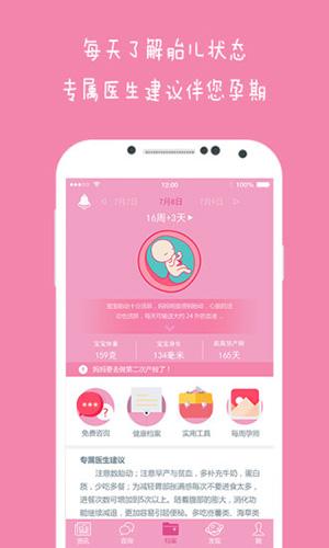云伴母婴app截图1